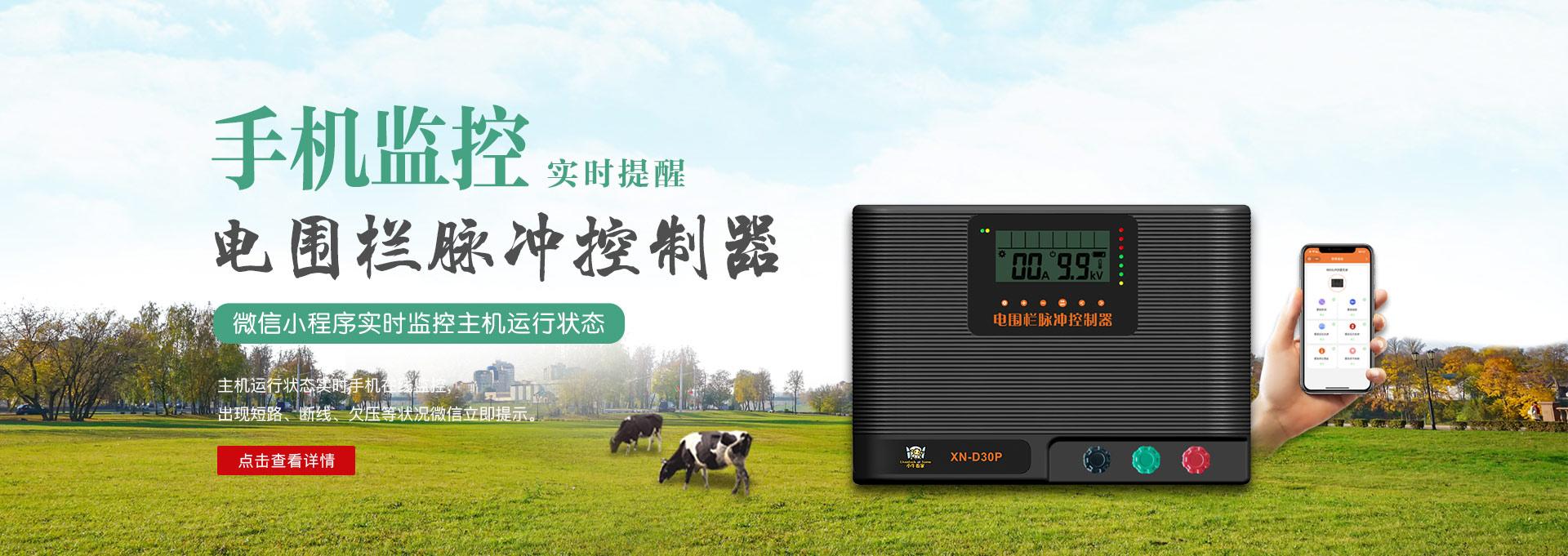 小牛看家电围栏脉冲控制器