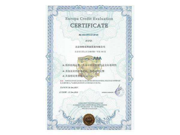 CE欧盟3A认证中文版